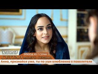 Эпизод из 7 серии СМС. Анна, признайся уже, ты по уши влюбленна в повелителя