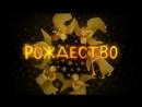 Театральный проект Рождество. Фолк -группа Отава Е и театр Странствующие куклы господина Пэжо