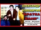 Александр Волокитин - БРАТКА ВАНЯ (автор - Валерий Кузнецов) (Запись 21.04.2018)
