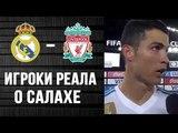 Мнения игроков Реал Мадрида о Мохаммеде Салахе Финал Лиги Чемпионов 1718