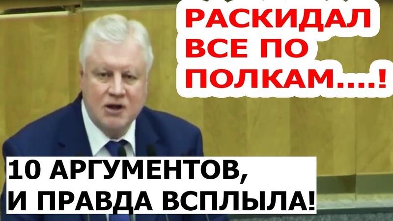 СРОЧНО!...10 АРГУМЕНТОВ против повышения ПЕНСИОННОГО возраста в России 2018.Миронов