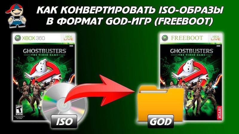 Как конвертировать ISO в GOD xbox 360