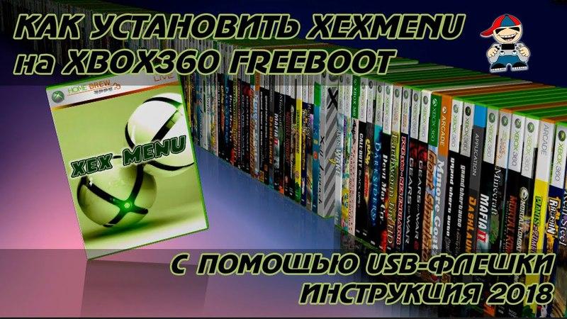 Как установить xexmenu на xbox 360 freeboot