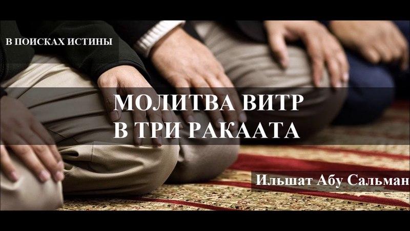 Ильшат Абу Сальман. МОЛИТВА ВИТР В ТРИ РАКААТА