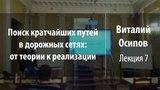 Лекция 7 Поиск кратчайших путей в дорожных сетях от теории к реализации Виталий Осипов