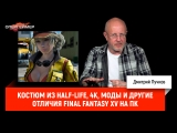 Костюм из Half-Life, 4k, моды и другие отличия Final Fantasy XV на ПК