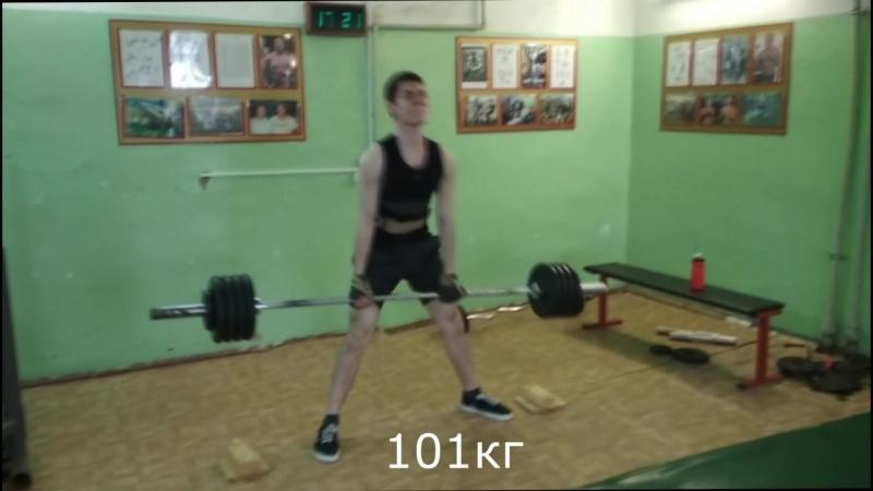 101 кг