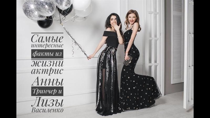 Актрисы сериала «Школа» Анна Тринчер и Лиза Василенко о хейтерах в соц. сетях и идеальном парне
