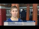 Спортсменка из Алтайского края Анна Аэдма стала чемпионкой СФО по боксу 2016 г.