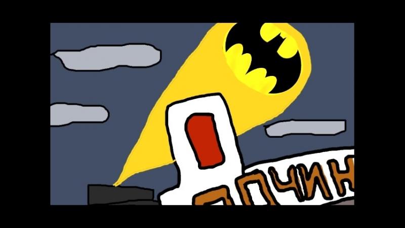 Бэтмен и робин трейлер