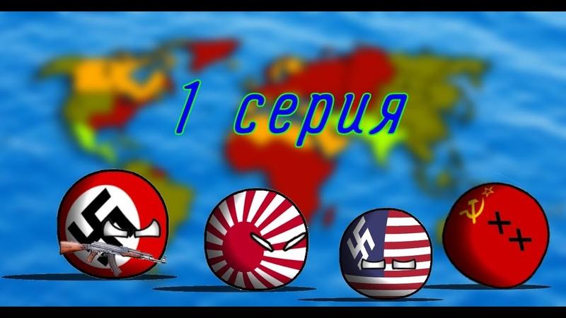 COUNTRYBALLS ЧВВЗ Иная вторая мировая война 1 серия Победа Немцев совершенно иной мир