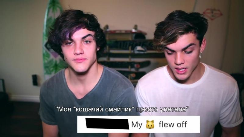 Dolan Twins: Читаем ПОШЛЫЕ Комментарии! (rus sub)