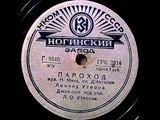 Леонид Утесов Пароход, 1939!.avi