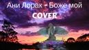 Ани Лорак - Боже мой кавер версия
