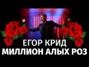 Премьера! Егор Крид - Миллион алых роз (Вечерний Ургант)
