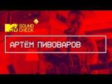 MTV SOUNDCHECK: Артём Пивоваров
