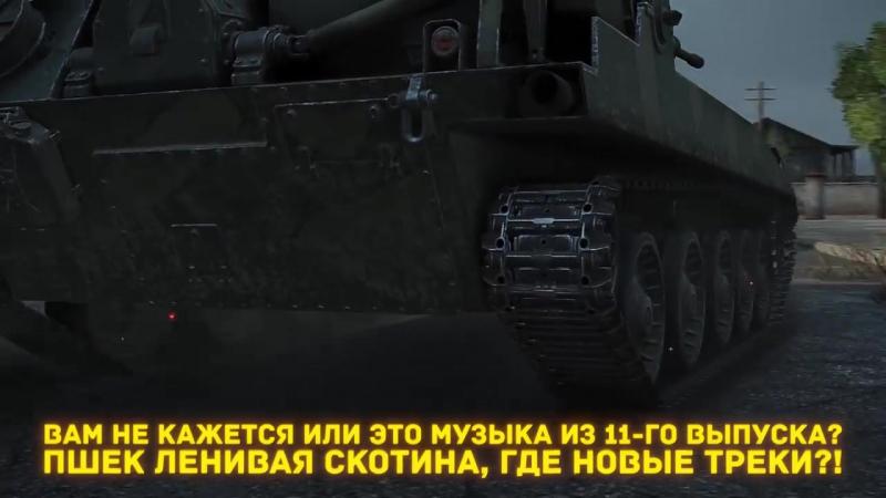 WoT Fan развлечение и обучение от танкистов World of Tanks Как получить бонус коды и не только Ворлд оф лайфхакс №12 Worl