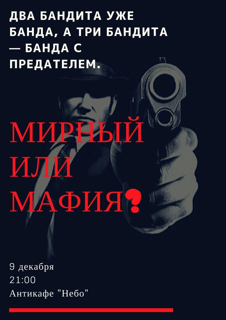 Афиша Калуга Турнир МАФИЯ / НЕБО