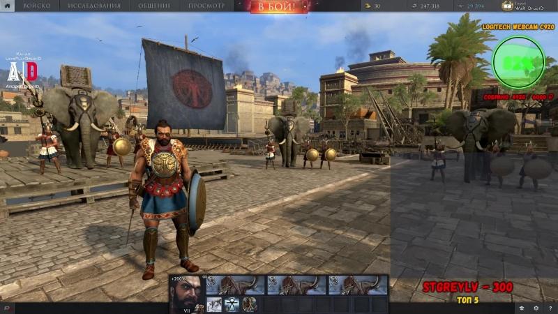 Total War: Arena ❤ Боевые слоны Карфаген Генерал Ганнибал ОБТ