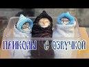 ПРИКОЛЫ Смешные коты и кошки с НОВОЙ ОЗВУЧКОЙ УГАРНЫЕ РОЛИКИ про животных от PSO
