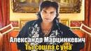 Александр Марцинкевич - Ты Сошла С Ума