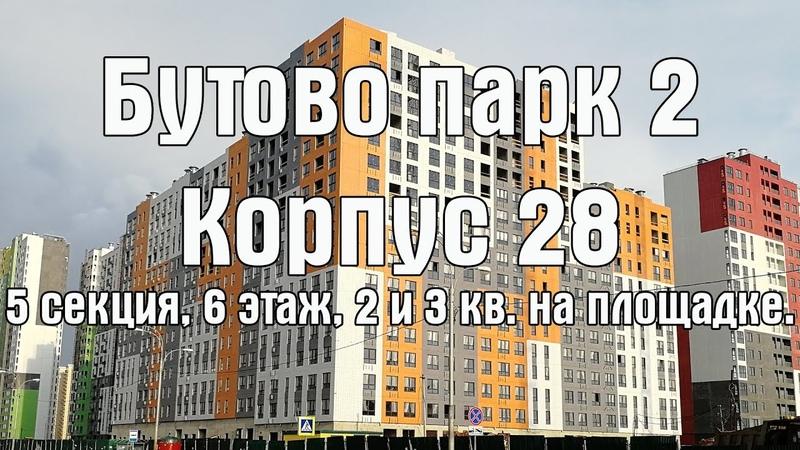 Бутово парк 2 - Корпус 28, 5 секция, 6 этаж, 2 и 3-я кв. Однушки (июнь 2018)