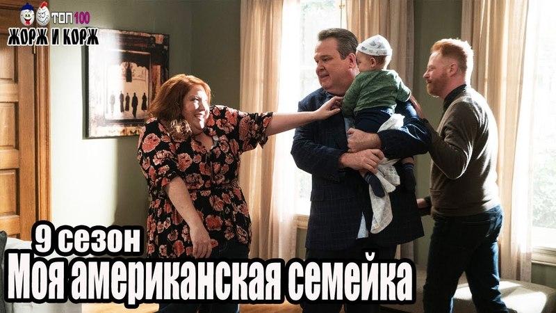 Моя американская семейка Modern Family 9 сезон 2018 .Трейлер
