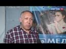 Интервью Владимира Аносова - фотокорреспондента Российской газеты в ВДЦ Смена