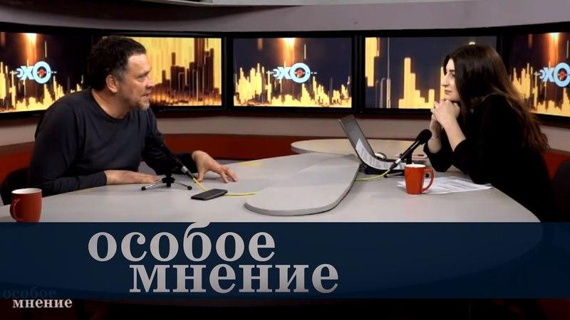 Особое мнение / Максим Шевченко 17.05.18