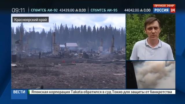 Новости на Россия 24 В лесах Красноярского края из за пожаров введен режим ЧС