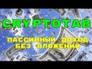 CryptoTab  - пассивный доход без вложений