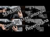 SEREBRO - Перепутала (Cover by a1ex_antonov) Instrumental