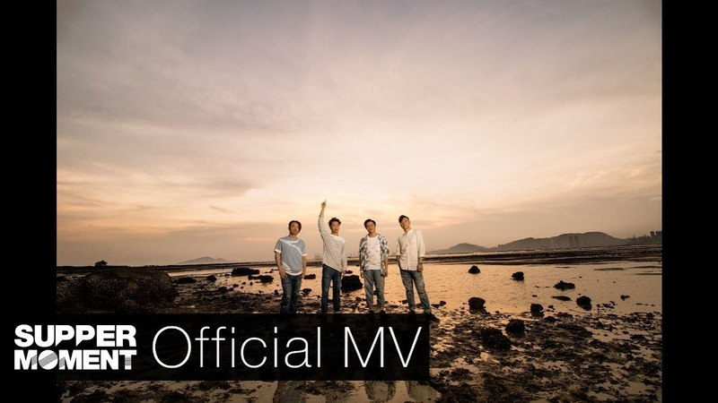 Supper Moment - 橙海 Official MV