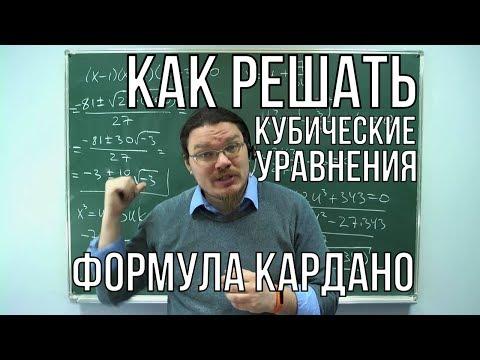 Как решать кубические уравнения. Формула Кардано. БотайСоМной 025 | Борис Трушин