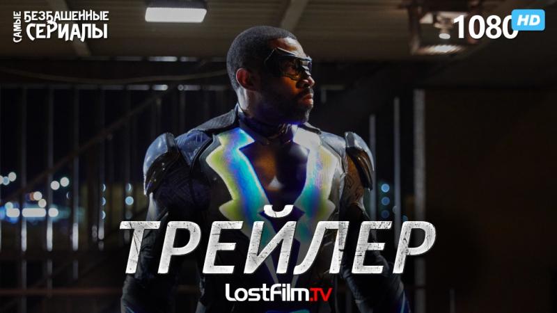 Черная молния / Black Lightning (1 сезон) Трейлер (LostFilm.TV) [HD 1080]