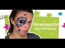 Robot - Terminator Makeup Tutorial