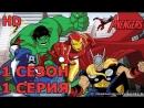 Мстители: Величайшие герои Земли 1 Сезон 1 Серия Железный Человек, Начало
