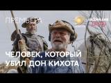#Канны2018: «Человек, который убил Дон Кихота» — интервью
