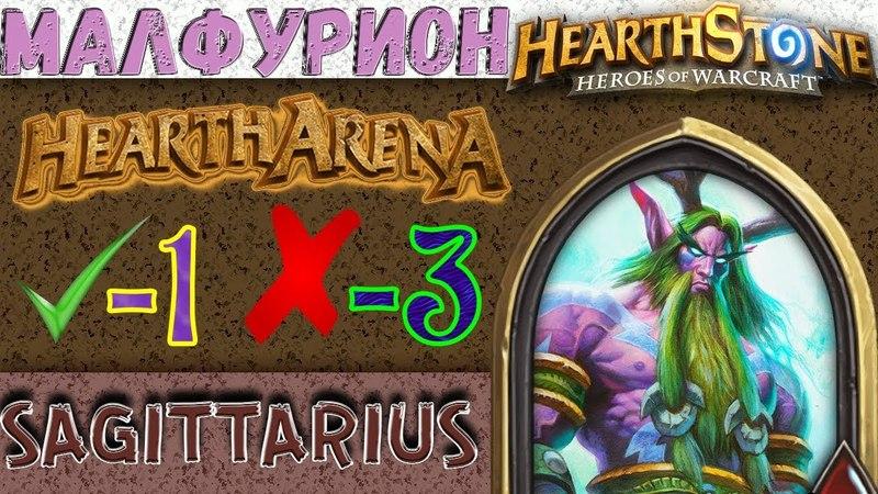 HearthStone - Арена - Друид\Druid - Погоня за удачей 1