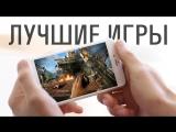 [Apple User] ТОП-7 НАИКРУТЕЙШИХ игр для iOS + как скачать бесплатно из App Store
