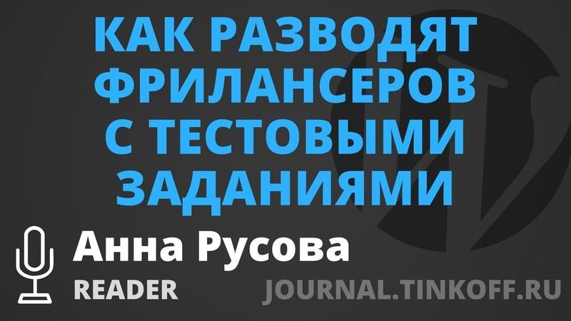 Как разводят фрилансеров с тестовыми заданиями - Анна Русова - journal.tinkoff.ru - Reader