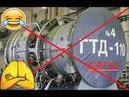 В России не могут создать мощную газовую турбину