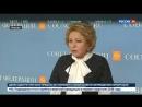 Россия 24 - Матвиенко: ответ на санкции будет точечным, болезненным и чувствительным - Россия 24