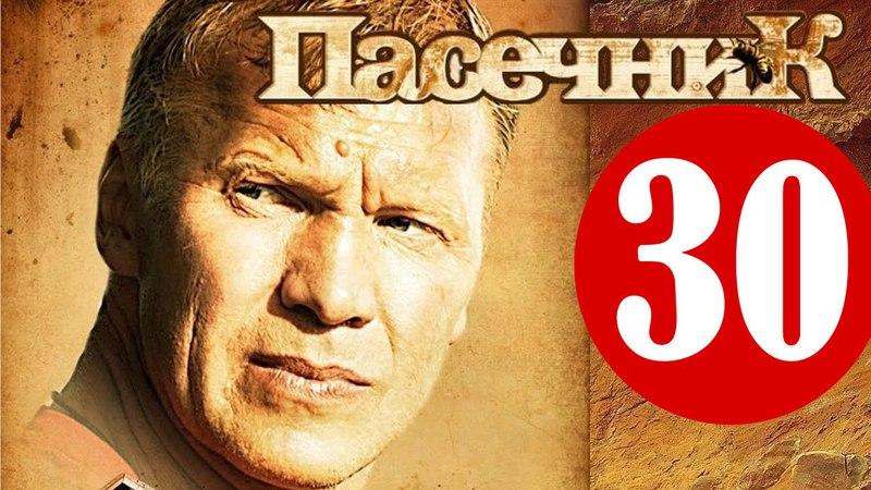 Пасечник 30 серия 31 10 2013 деревенский детектив сериал