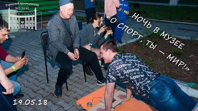 Ночь в музее «О спорт, ты — МИР!» 19.05.18 Комсомольск-на-Амуре