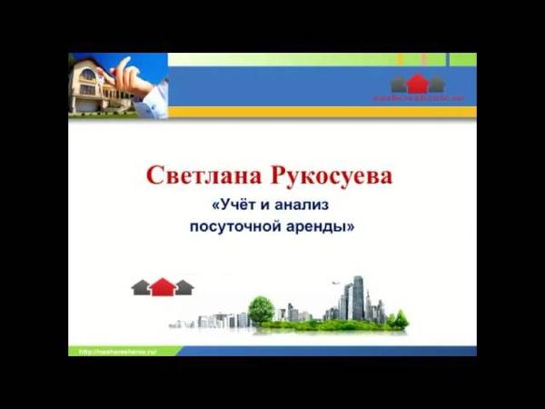 Учёт и анализ посуточной аренды - очень важная часть в работе. Светлана Рукосуева.