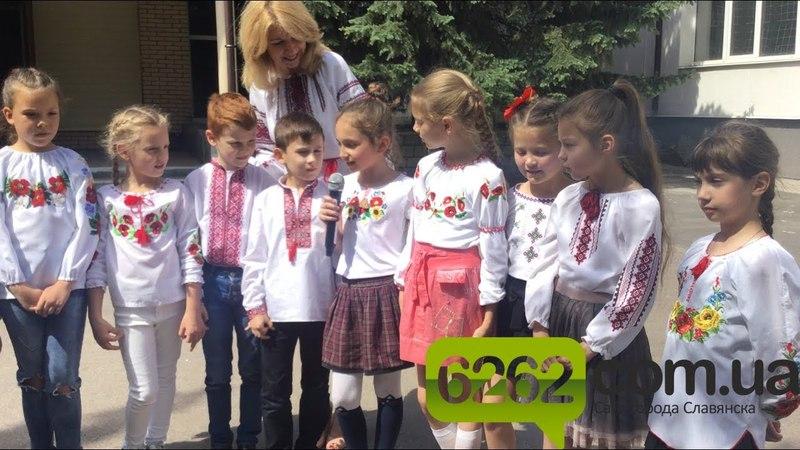 Слов'янські першокласники привітали жителів міста з Днем Вишиванки 17 05 2018