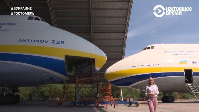 Ан-225 «Мрія» - найбільший та найпотужніший у світі транспортний літак, створений київським КБ імені Антонова