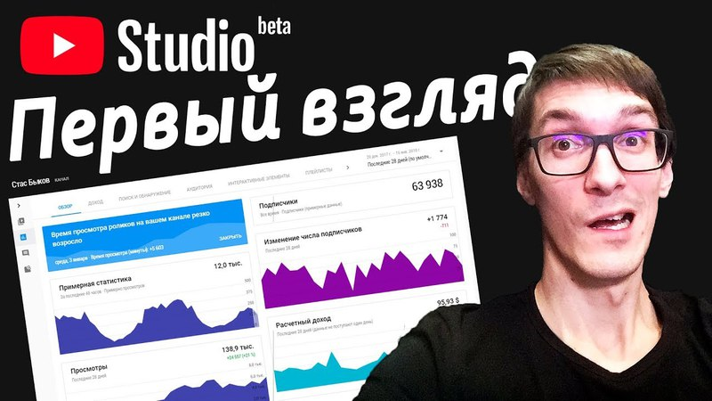 Обзор YouTube Studio Beta новая Творческая студия Как раскрутить видео и набрать подписчиков