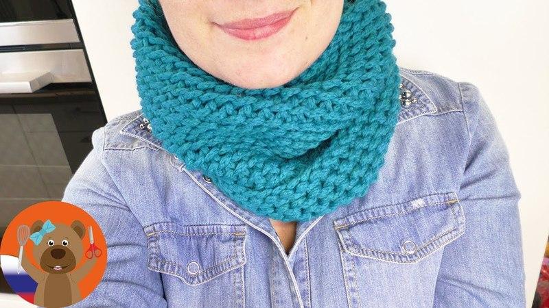 Плотный шарф снуд унисекс с узором из соединительных петель огромным крючком | DIY вязание
